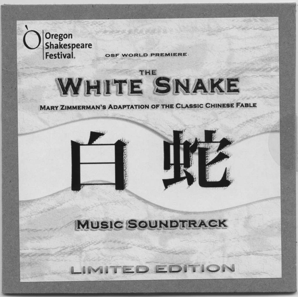 The White Snake - Music Soundtrack